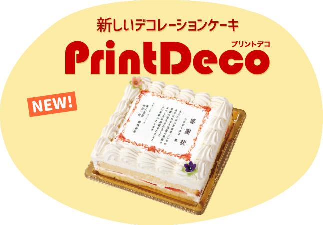 屋 浜松 市 ケーキ